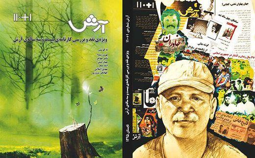 نشریه آرش